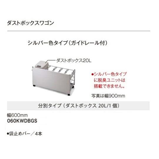 パナソニック キッチン Lクラスオープンユニット用オプションダストボックスワゴン(分別タイプ/幅600mm)ガイドレール付【JUG060KWDBGS】