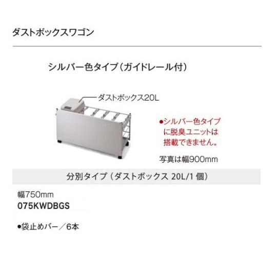 パナソニック キッチン ラクシーナユニットオプション ダストボックスワゴン(シルバー色タイプ/ガイドレール付)幅750mm用/分別タイプ【QS075KWDBGS】