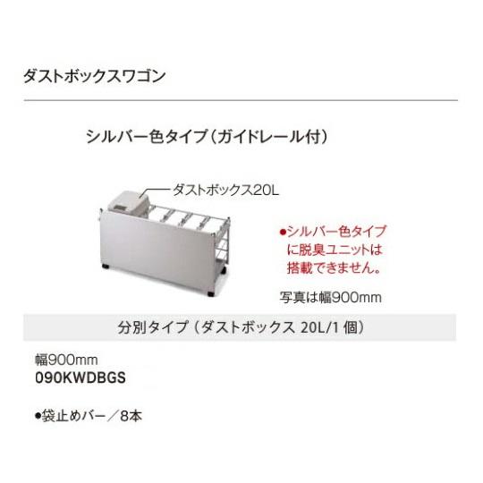 ラクシーナユニットオプションダストボックスワゴン(シルバー色タイプ/ガイドレール付)幅900mm用/分別タイプ【QS090KWDBGS】