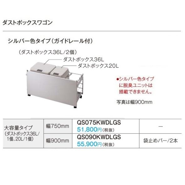 ラクシーナ ユニットオプションダストボックスワゴン(シルバー色タイプ/ガイドレール付き) 幅900mm用/大容量タイプ【QS090KWDLGS】