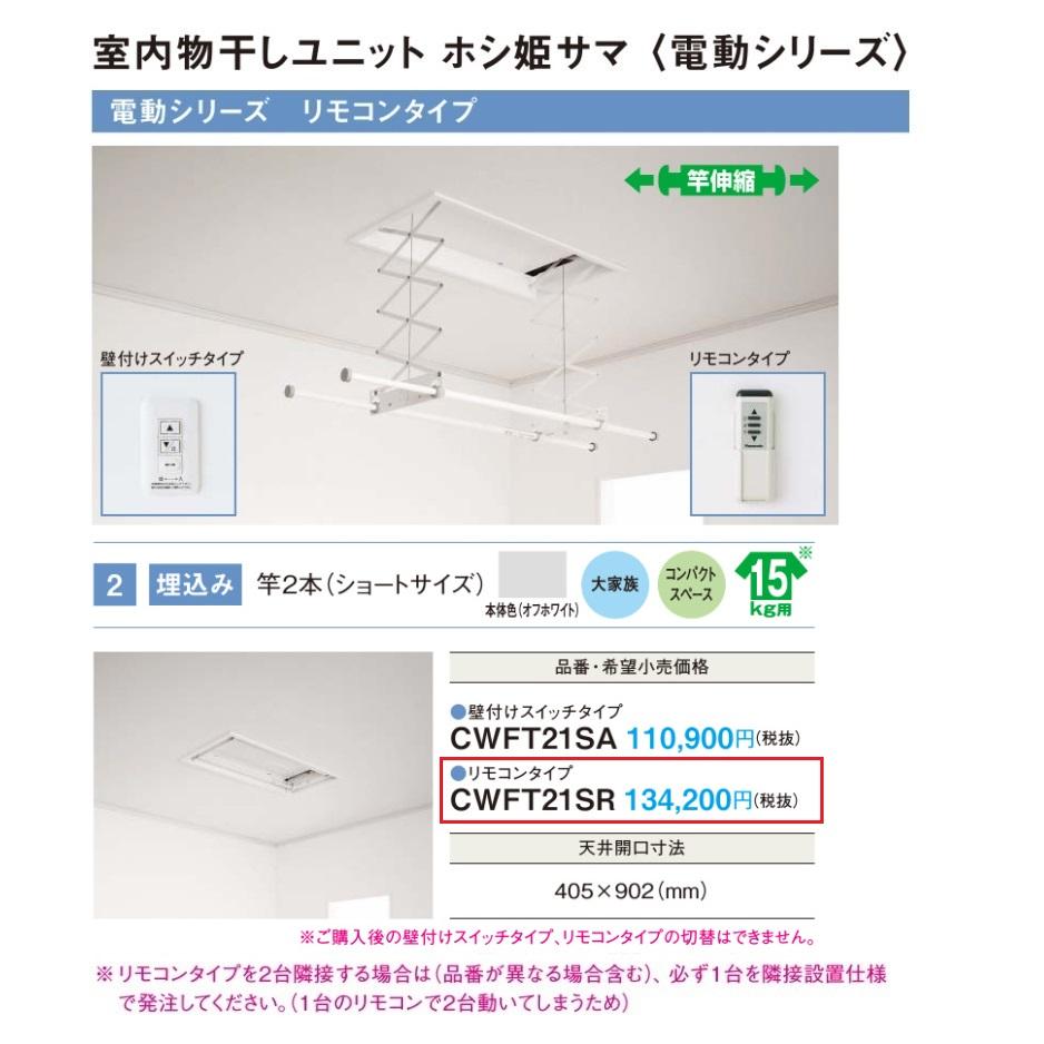 パナソニック 室内物干しユニットホシ姫サマ 【CWFT21SR】
