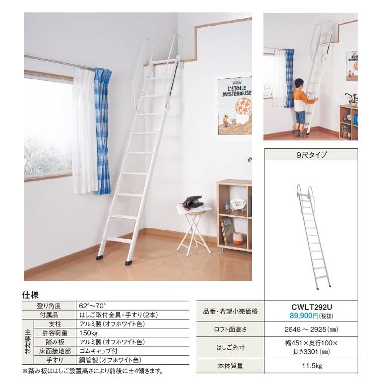パナソニック ロフトはしご 9尺タイプ【CWLT292U】