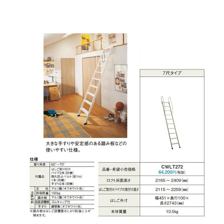 パナソニック ロフトはしご 7尺タイプ【CWLT272】
