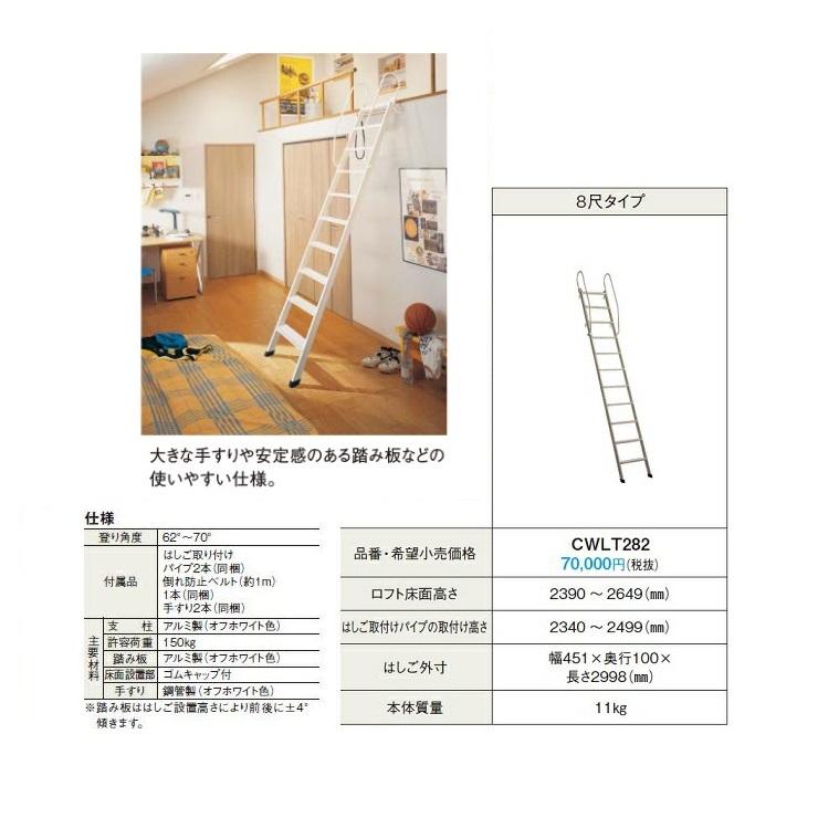 パナソニック ロフトはしご 8尺タイプ【CWLT282】
