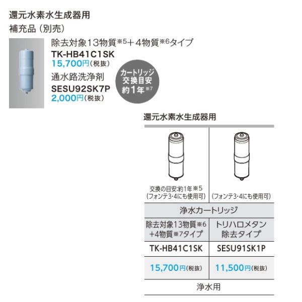 パナソニック 還元水素水生成器用オプション 浄水カートリッジ【TK-HB41C1SK】