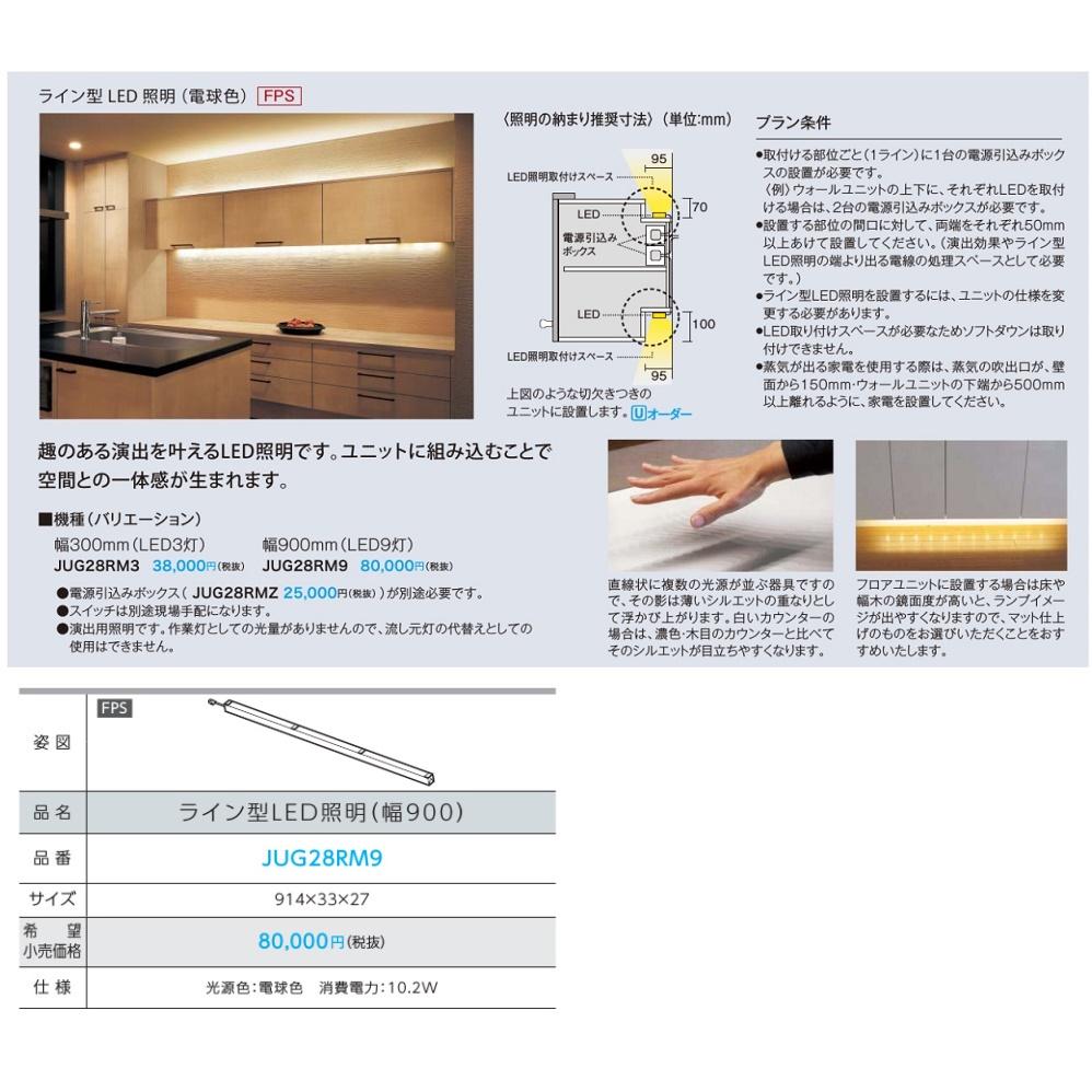 パナソニック キッチン Lクラスライン型LED照明(幅900mm)【JUG28RM9】共通品番 JUG28RM9