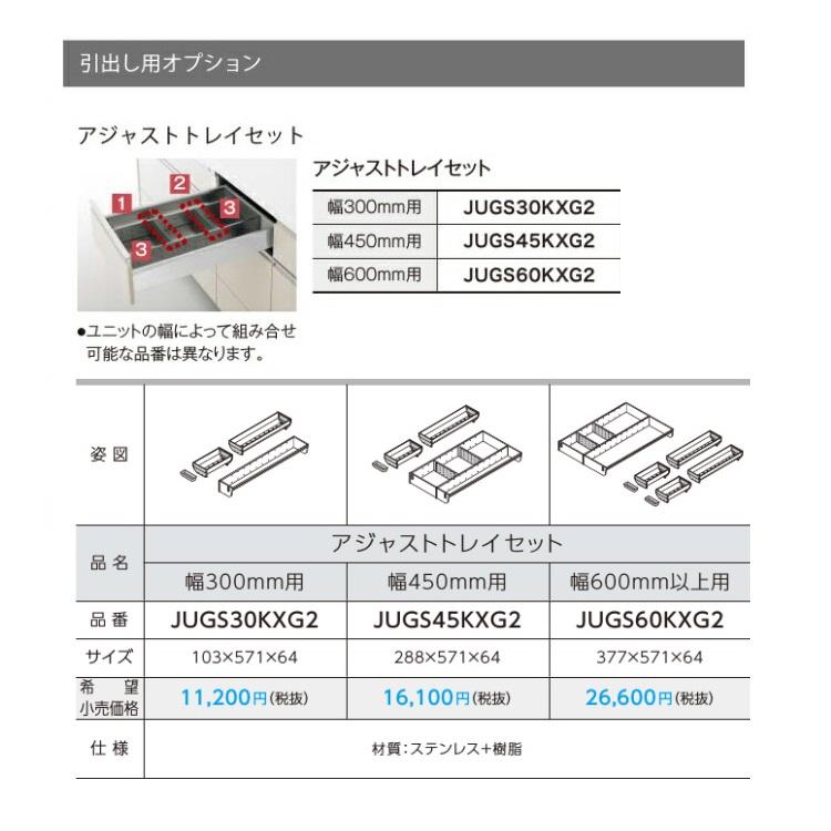 パナソニック キッチン Lクラス引出し用オプション アジャストトレイセット(幅600mm用) 【JUGS60KXG2】JGS60KXG2の共通品番