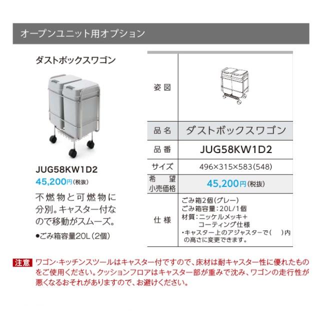 パナソニック キッチン Lクラスオープンユニット用オプション ダストボックスワゴン【JUG58KW1D2】