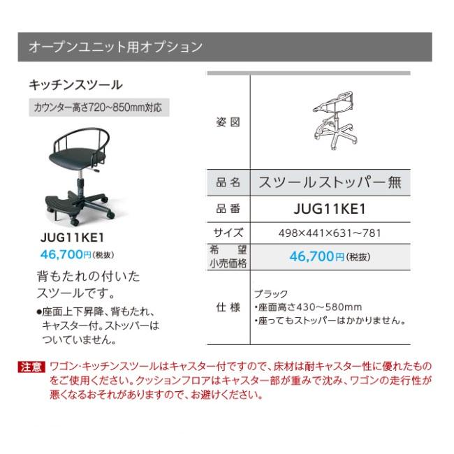 パナソニック キッチン Lクラスオープンユニット用オプションキッチンスツール(カウンター高さ720~850対応)【JUG11KE1】