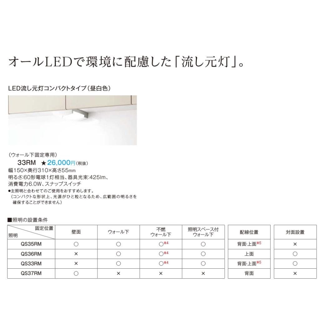 パナソニック キッチン ラクシーナオプション LED流し元灯(コンパクトタイプ)【QS33RM】