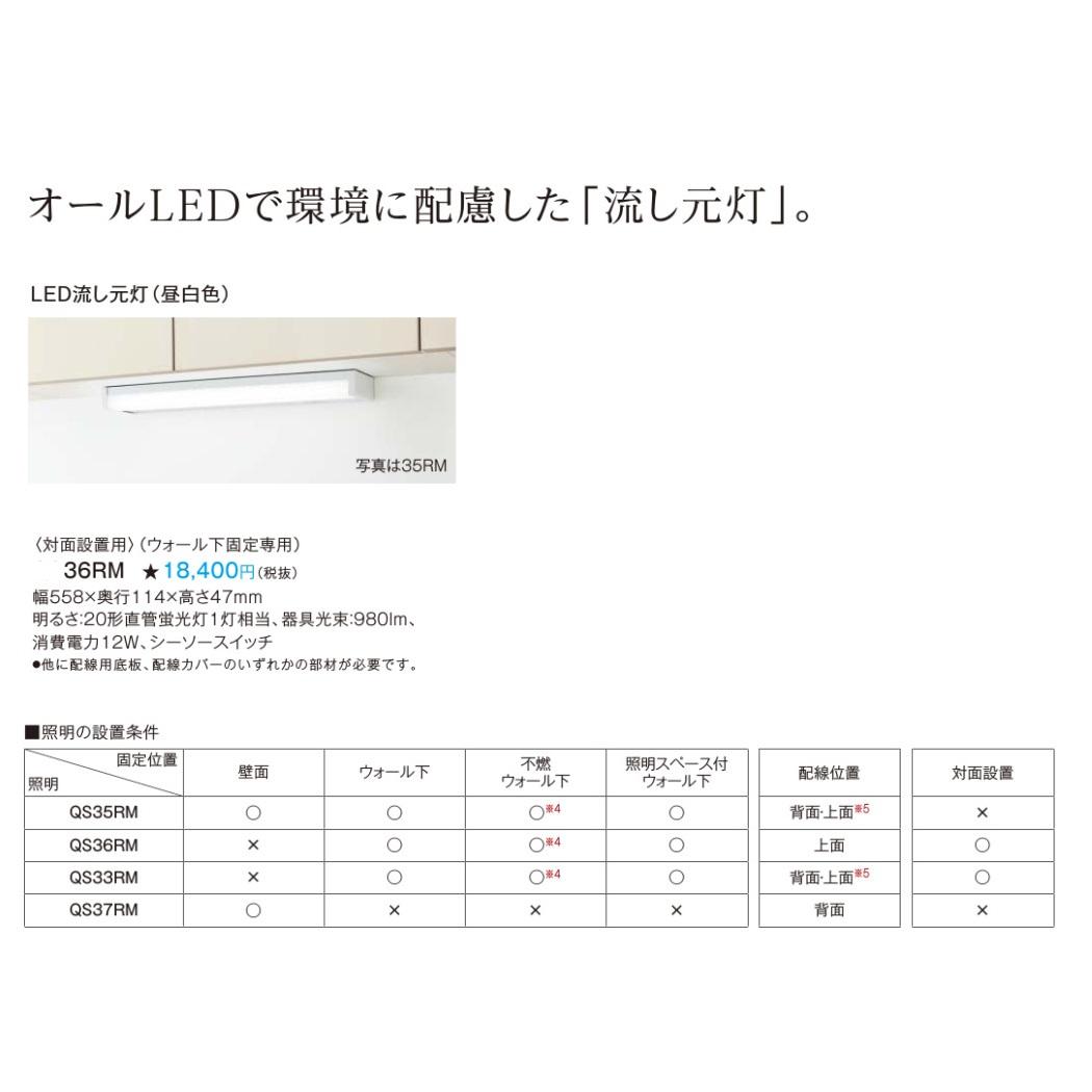パナソニック キッチン Lクラスオプション LED照明(LED流し元灯)対面設置用【JUG36RM】共通品番 QS36RM
