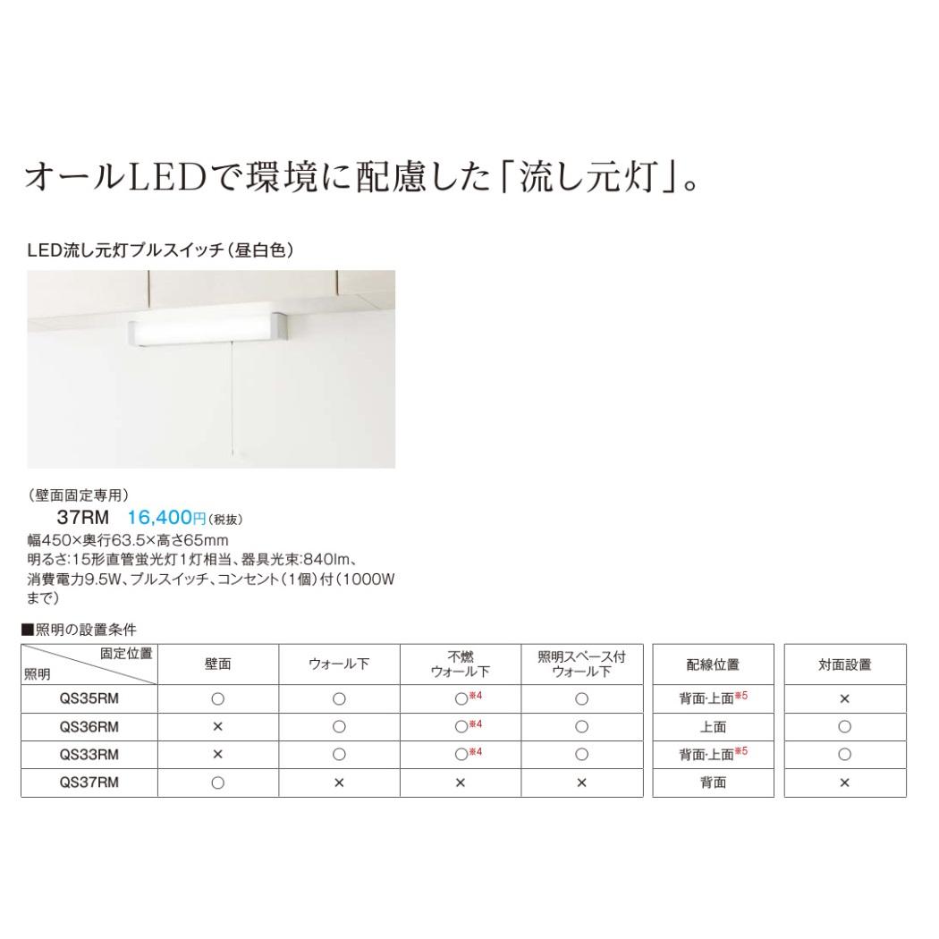 パナソニック キッチン Lクラスオプション LED照明(LED流し元灯)プルスイッチタイプ【JUG37RM】共通品番:QS37RM