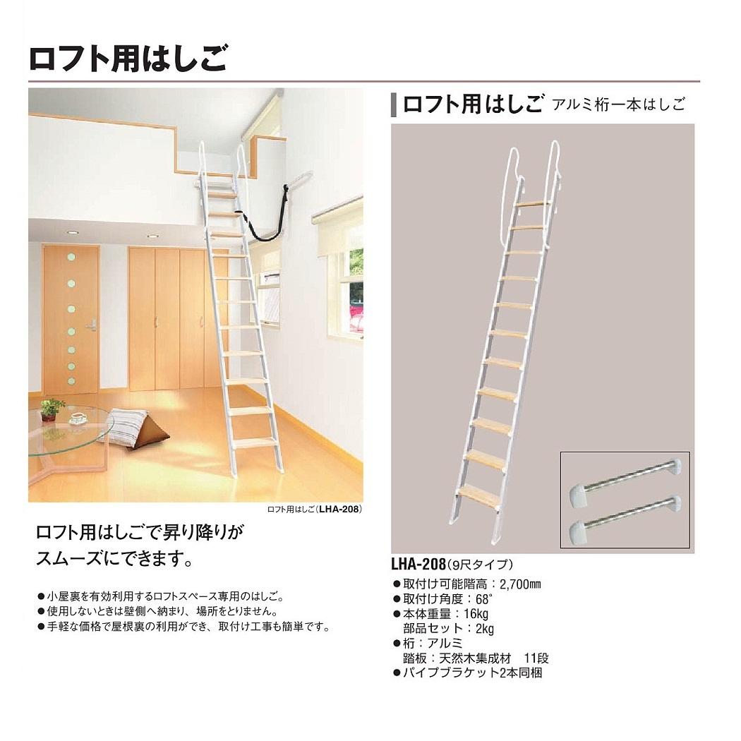 ノダ NODA ロフト用はしご(9尺タイプ)【LHA-208】