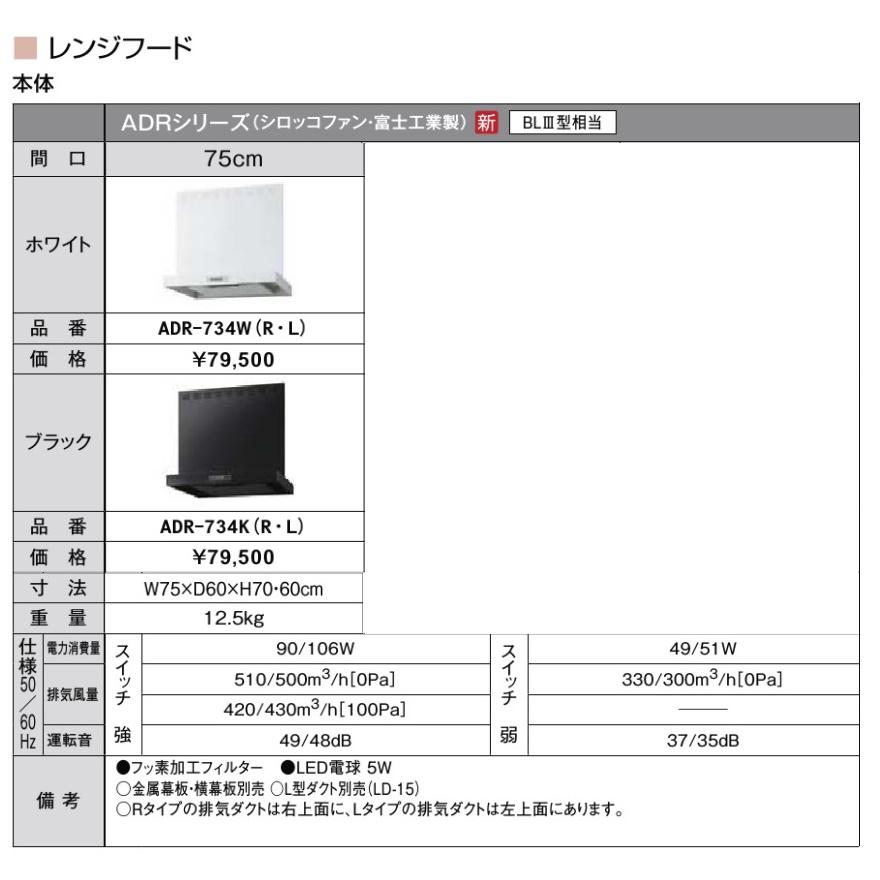 サンウェーブ 共通機器レンジフード(ADRシリーズ/シロッコファン・間口75cm)【ADR-734[ ](R/L)】