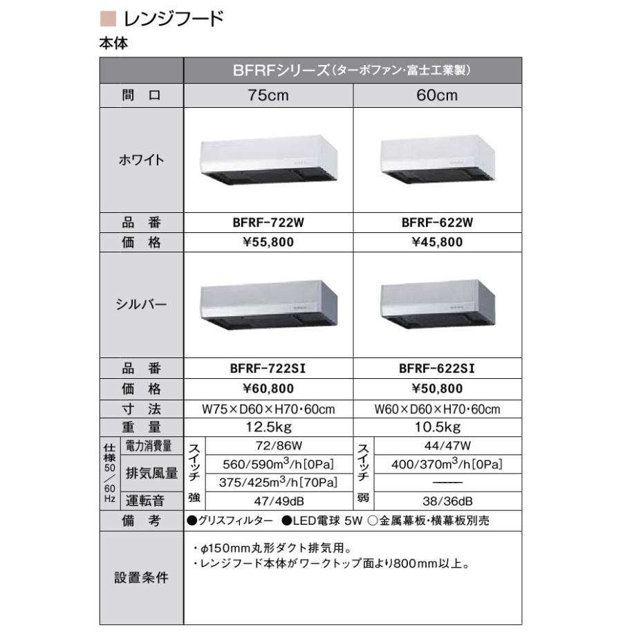 サンウェーブ 共通機器レンジフード(BFRFシリーズ/ターボファン・間口60)【BFRF-622W】