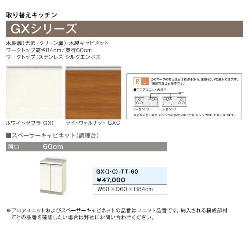 サンウェーブ 取替えキッチン GXシリーズスペーサーキャビネット(間口60cm/調理台) 【GX(I・C)-TT-60】GXI-TT-60 GXC-TT-60