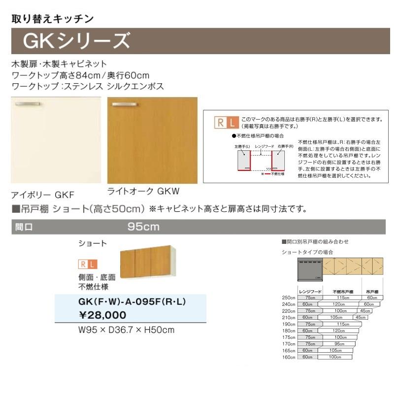 サンウェーブ 取替えキッチンGKシリーズ吊戸棚(ショート/間口95cm・不燃処理) 【GK(F・W)-A-095AF(R・L)】GKF-A-095AFR GKF-A-095AFLGKW-A-095AFR GKW-A-095AFL