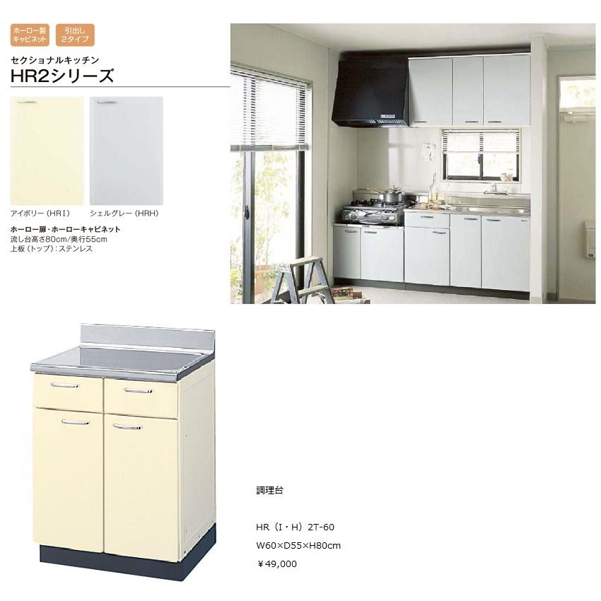 サンウェーブ HR2シリーズ 調理台 【HR(I・H)2T-60】HRI2T-60 HRH2T-60