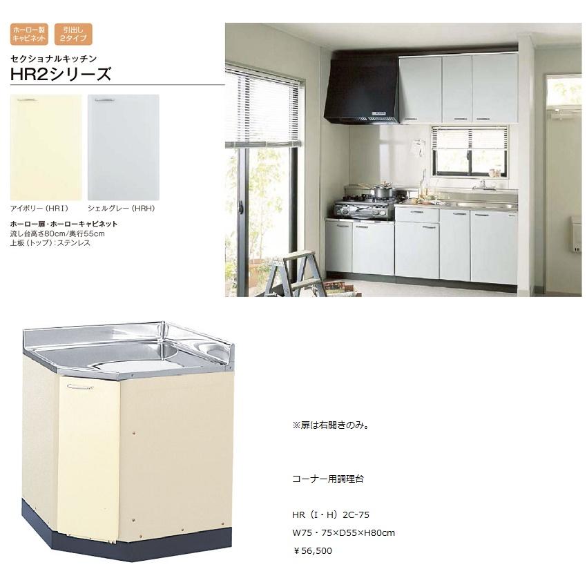 サンウェーブ HR2シリーズ 調理台 【HR(I・H)2C-75】HRI2C-75 HRH-C-75