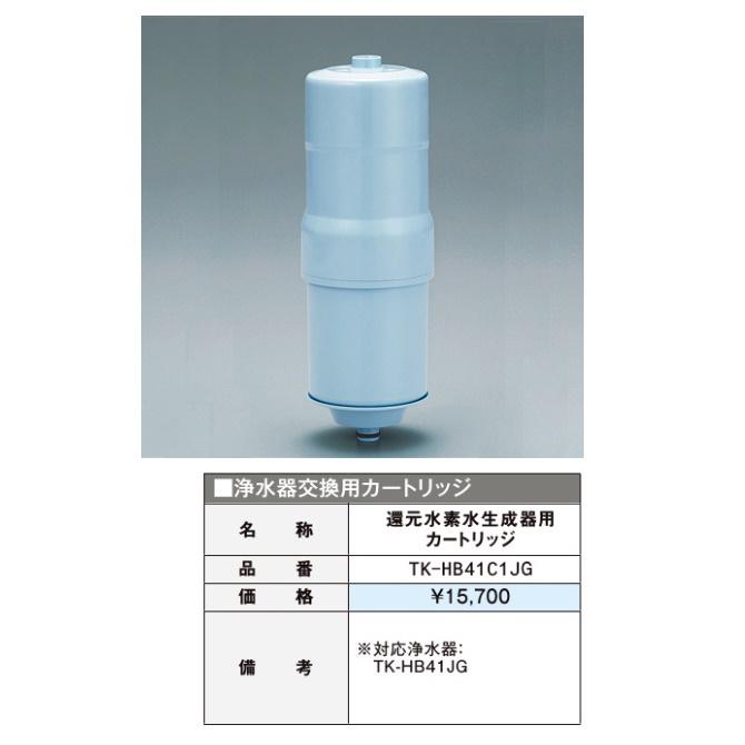 サンウェーブ 還元水素水生成器用カートリッジシエラ アレスタ リシェル用【TK-HB41C1JG】