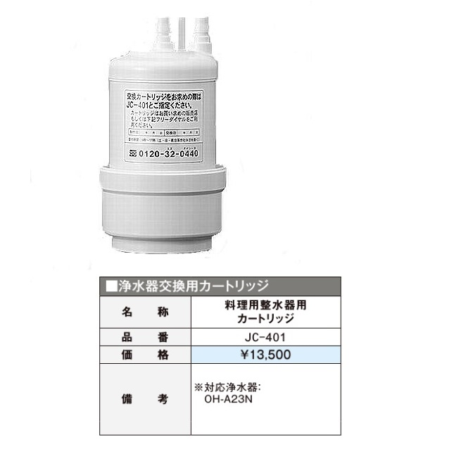 サンウェーブ 料理用整水器用カートリッジ 【JC-401】対応浄水器:OH-A23N