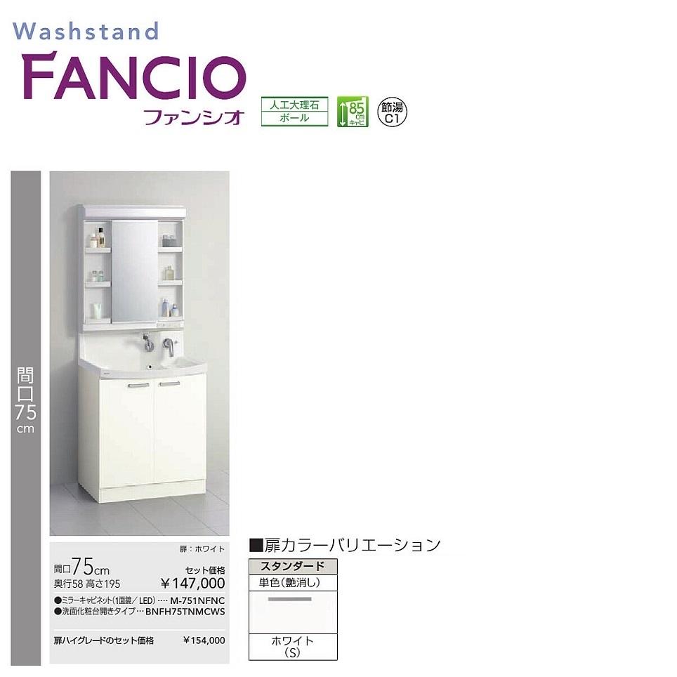クリナップ ファンシオ 洗面化粧台間口75cm スタンダードタイプ・1面鏡(LED)【M-751NFNC+BNF(H/L)75TNMCWS】