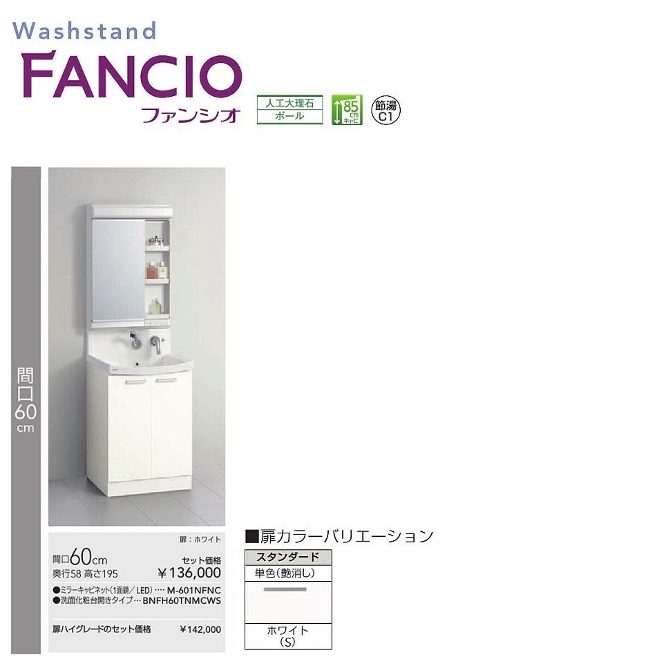 クリナップ ファンシオ 洗面化粧台間口60cm スタンダードタイプ・1面鏡(LED)【M-601NFNC+BNF(H/L)60TNMCWS】