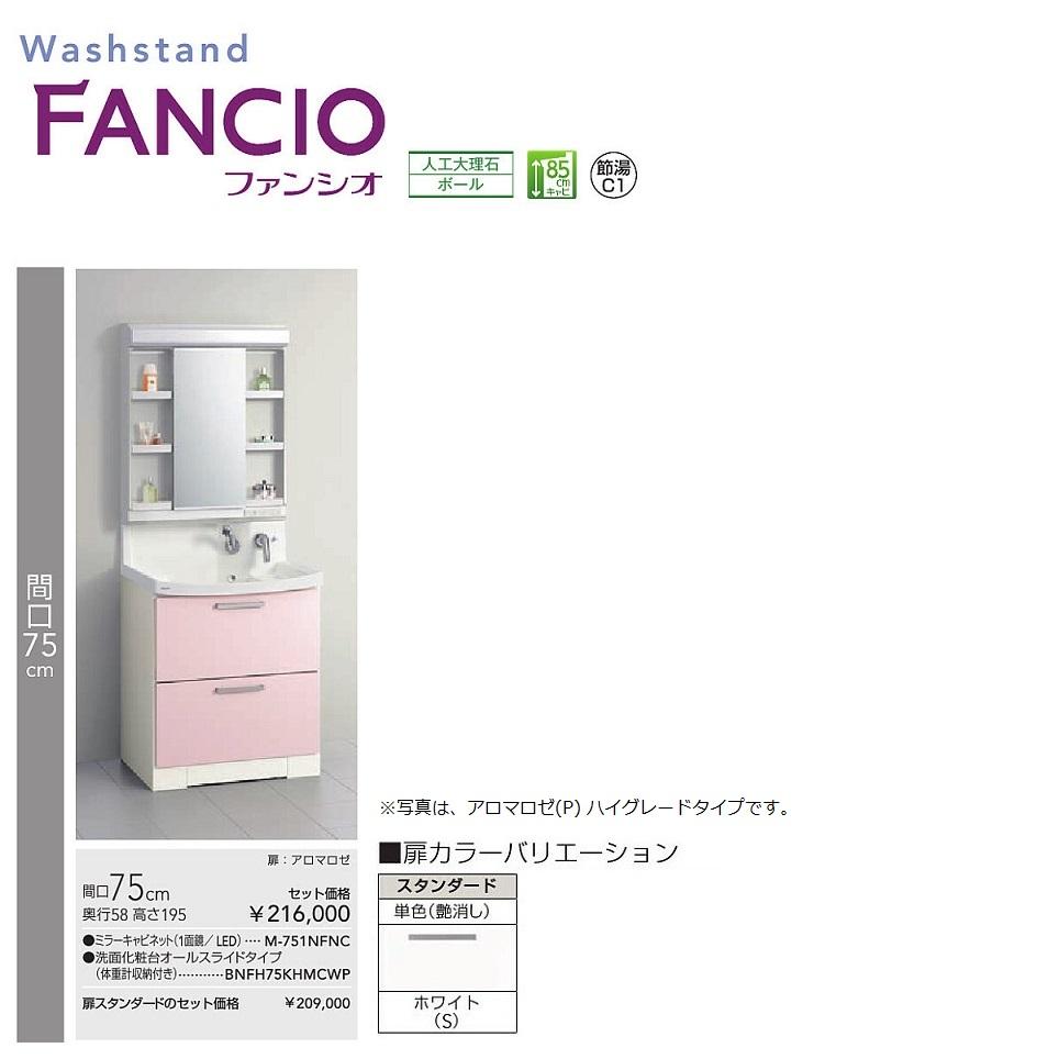 クリナップ ファンシオ 洗面化粧台間口75cm スタンダードタイプ・1面鏡(LED)【M-751NFNC+BNF(H/L)75KHMCWS】BNF(H/L)75KHMCWS M-751NFNC