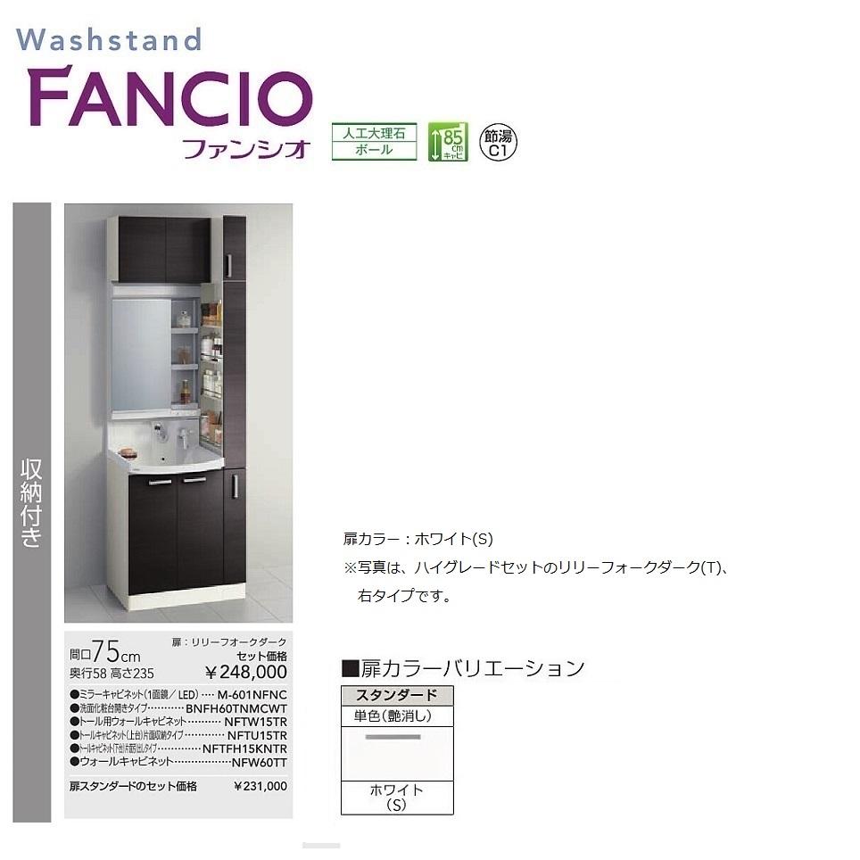 クリナップ ファンシオ 洗面化粧台間口75cm スタンダードタイプ・1面鏡(LED)【M-601NFNC+BNF(H/L)60TNMCWS+NFTW15S(R/L)+NFTU15S(R/L)+NFTF(H/L)15BHS+NFW60TS】BNF(H/L)60TNMCWS M-601NFNC