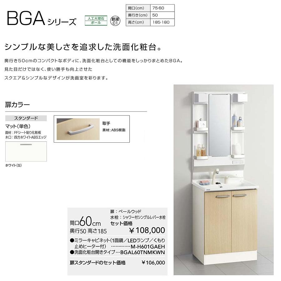 最も信頼できる クリナップ BGAシリーズ BGAシリーズ 洗面化粧台セット間口60cm スタンダードタイプ1面鏡(LEDランプ/曇り止めヒーター付)【M-(H/L)601GAEH+BGAL60TNMKWS クリナップ】, 滝上町:f712e3c4 --- adrianab.com.br