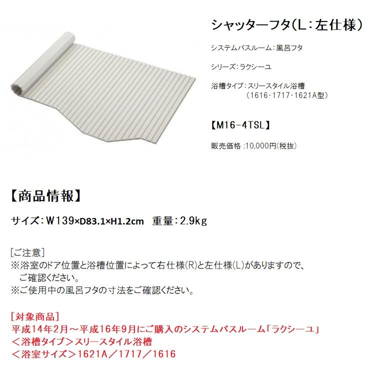 クリナップ システムバスルームラクシーユ 浴室アイテム(シャッターフタ・左仕様) 【M16-4TSL】