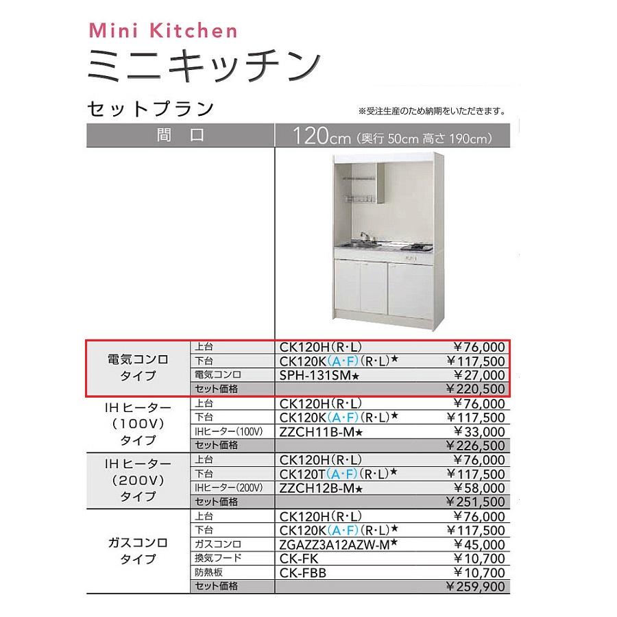 クリナップ ミニキッチンセットプラン(扉タイプ・電気コンロ)【CK120H(R・L) CK120KA(R・L) SPH-131SM】
