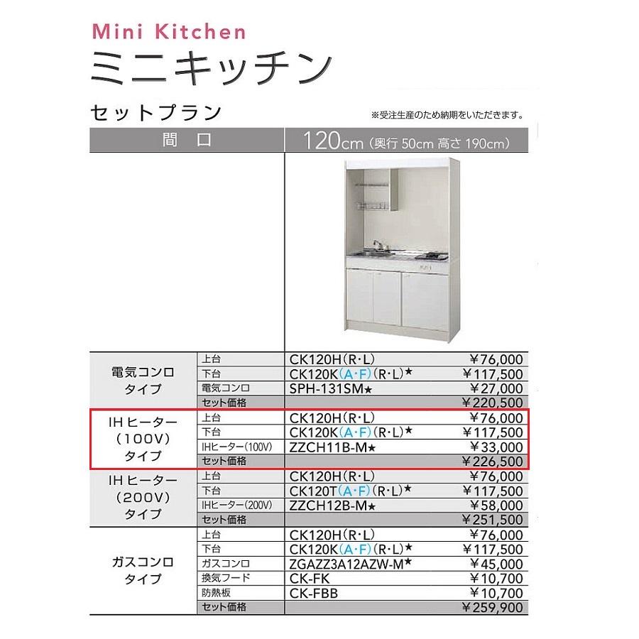 クリナップ ミニキッチンセットプラン(扉タイプ・IHヒーター/100V)【CK120H(R・L) CK120KA(R・L) ZZCH11B-M】