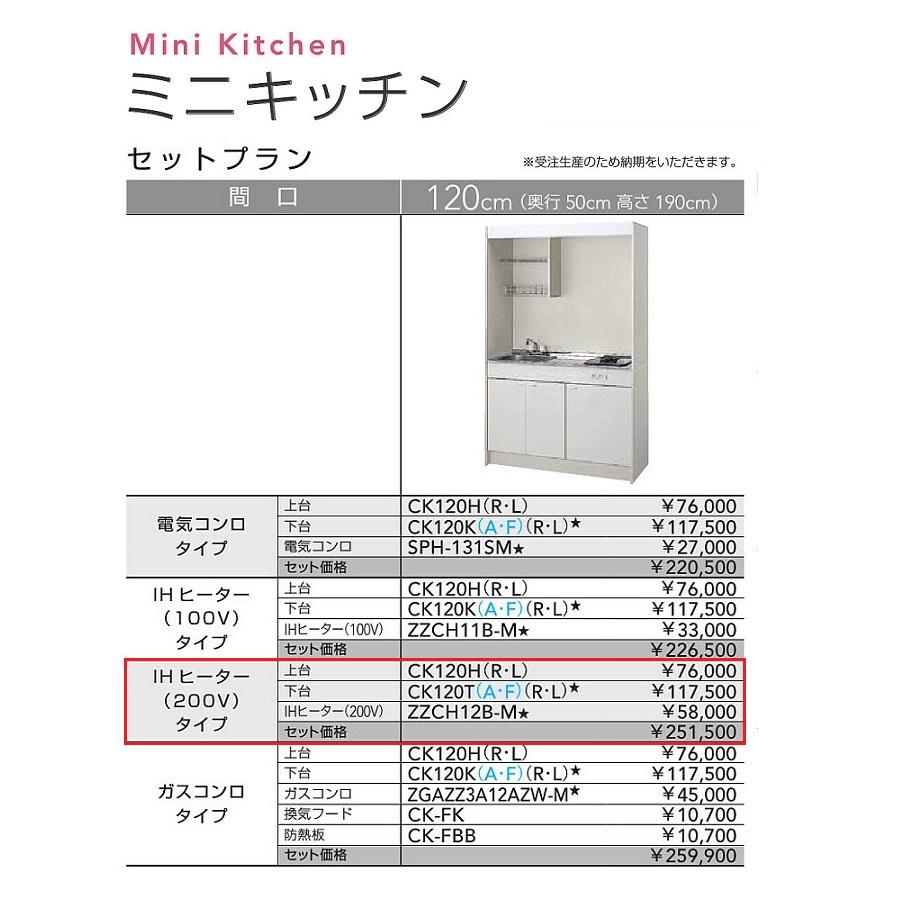 クリナップ ミニキッチンセットプラン(扉タイプ・IHヒーター/200V)【CK120H(R・L) CK120KA(R・L) ZZCH12B-M】
