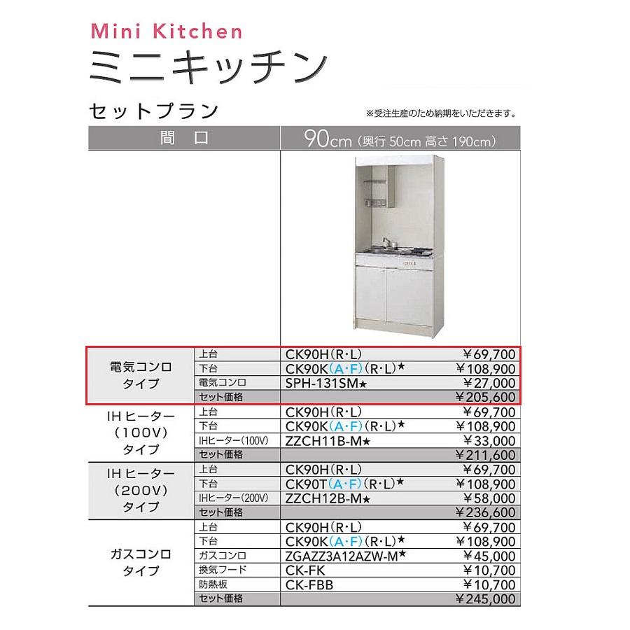 クリナップ ミニキッチンセットプラン(扉タイプ・電気コンロ)【CK90H(R・L) CK90KA(R・L) SPH-131SM】