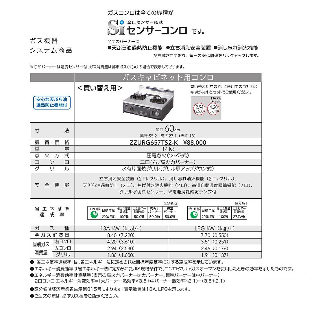 クリナップ 共通機器ガステーブル(買い替え用)【ZZURG657TS2-K】