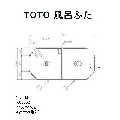 TOTO ハーフバスルーム用風呂ふた(軽量とっ手付組み合わせ式) TOTO【PJ68252R】PCF1610Rの代替品, おさいほう屋:55297187 --- imagenesgraciosas.xyz
