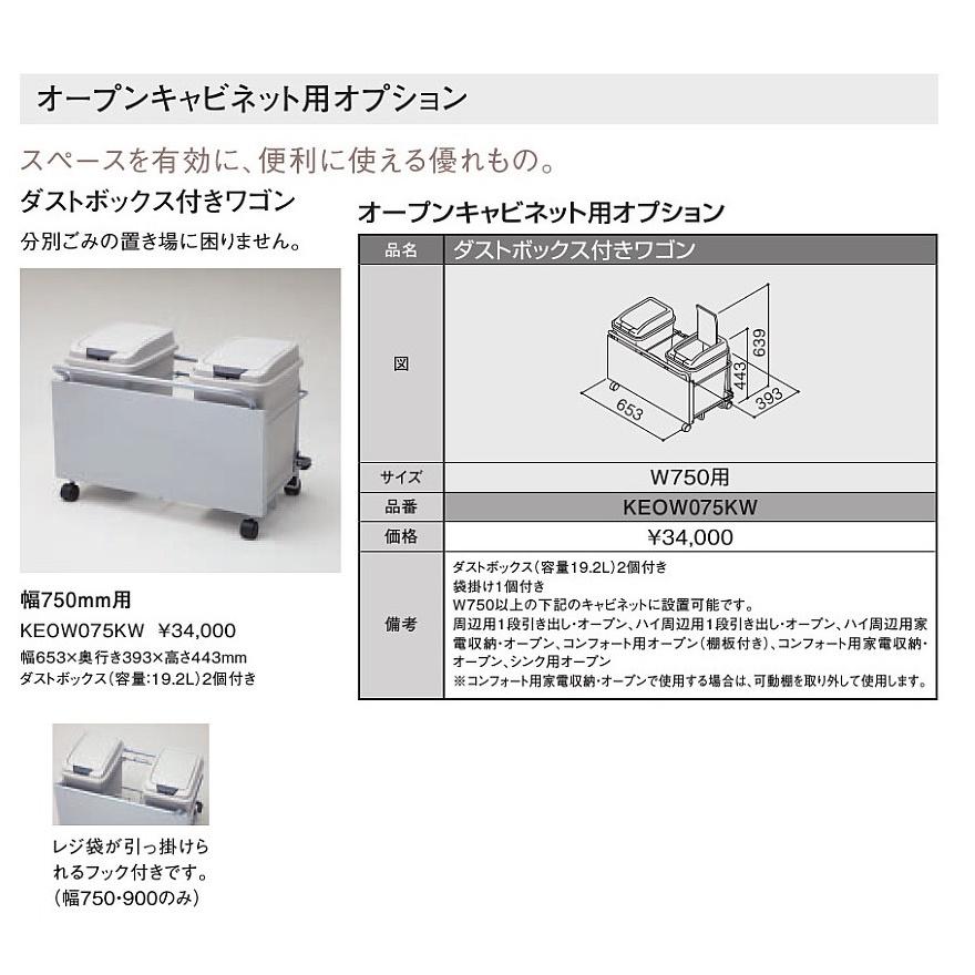 TOTO システムキッチン ザ・クラッソオープンキャビネット用オプション(ダストボックス付きワゴン/幅750用)【KEOW075KW】