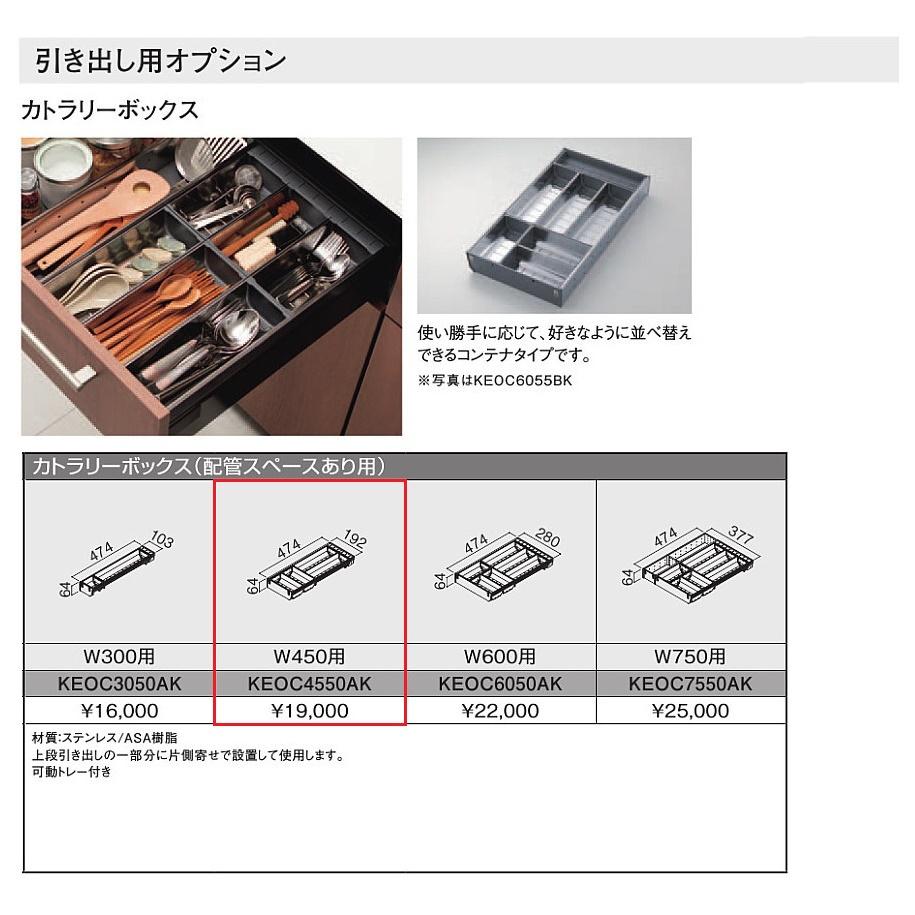 TOTO システムキッチン ザ・クラッソ引き出し用オプションカトラリーボックス(調理スペース/幅450用)【KEOC4550AK】