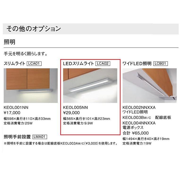TOTO システムキッチン ザ・クラッソオプション LEDスリムライト【KEOL005NN】
