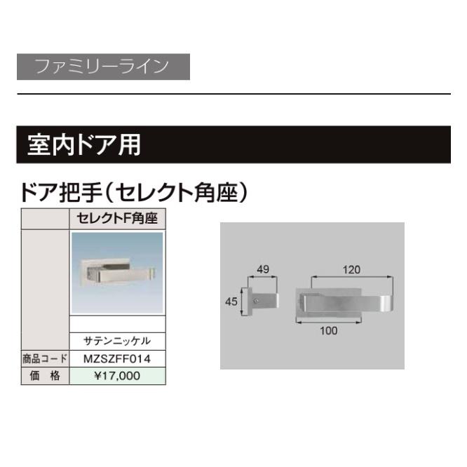 LIXIL リクシル リビング建材用部品ファミリーライン ドア把手セレクトF角座(空錠)【MZSZFF014】
