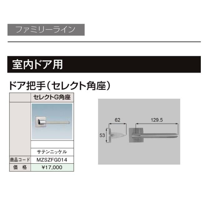 LIXIL リクシル リビング建材用部品ファミリーライン ドア把手セレクトG角座(空錠)【MZSZFG014】