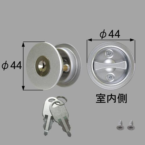 LIXIL(トステム) リビング建材用部品室内引戸部材 引戸用シリンダー錠【MZHZHAC53】