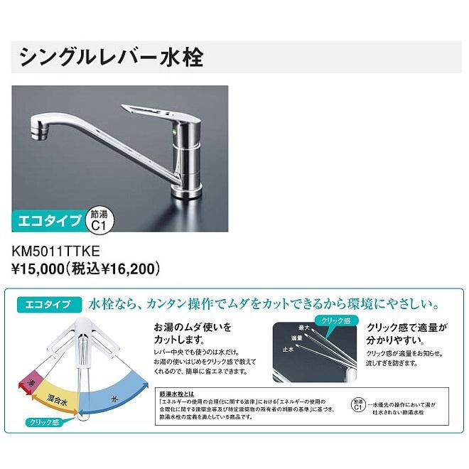 タカラスタンダードシステムキッチン用水栓シングルレバー水栓(エコタイプ)【KM5011TTKE】