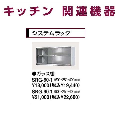 タカラスタンダード キッチン ガラス棚(間口60) 【SRG-60-1】