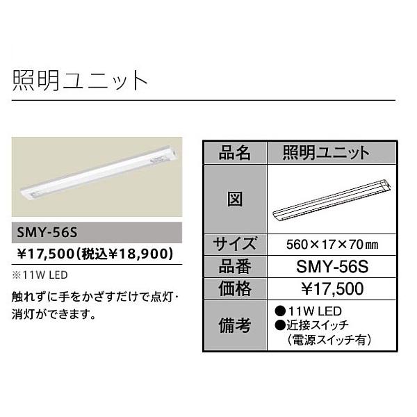 タカラスタンダード照明ユニット【SMY-56S】