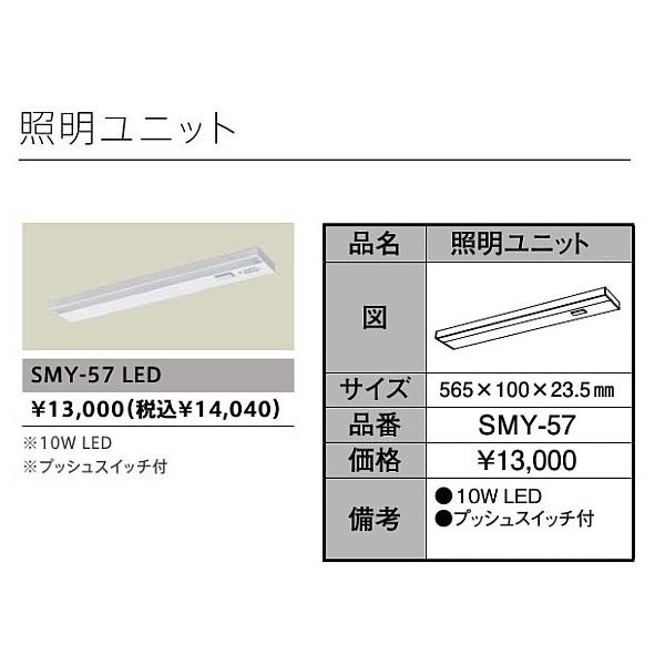 タカラスタンダード キッチン 照明ユニット(LEDタイプ) 【SMY-57】