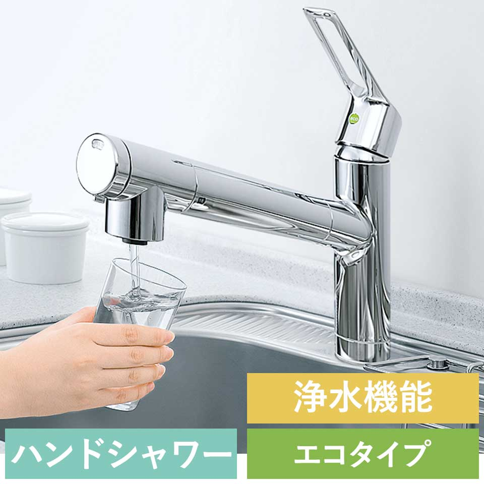 タカラスタンダードシステムキッチン用水栓浄水器内臓ハンドシャワー水栓【TJS-SP20E】