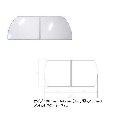 タカラ 浴室用オプション風呂フタ(2枚組)【フロフタMVA-16W】