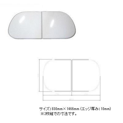 タカラ 浴室用オプション風呂フタ(2枚組)【MVA-20WS】